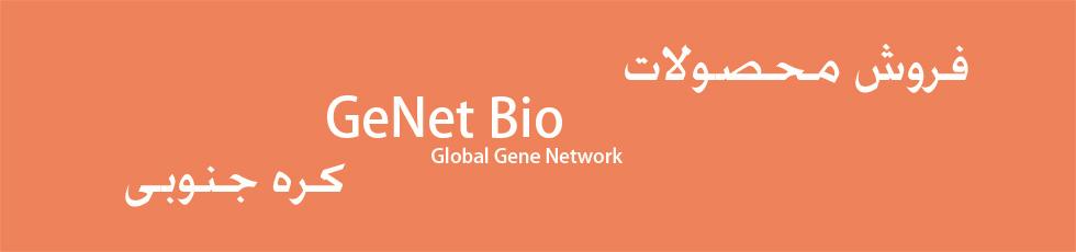 فروش محصولات genet bio کره جنوبی