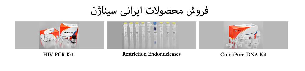 فروش محصولات ایرانی سیناژن